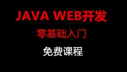 JAVAWeb开发-入门级免费课程