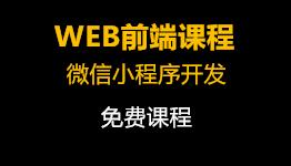 WEB前端课程之微信小程序开发